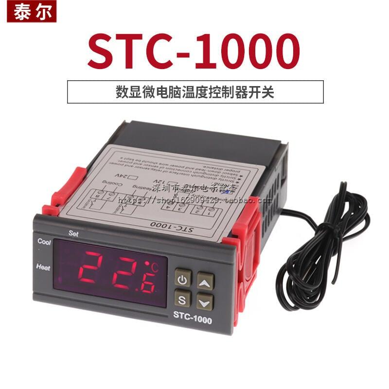 溫控器 stc-1000水族孵化海鮮機電子數顯微電腦溫度控制器 開關