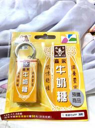 森永牛奶糖造型悠遊卡