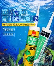 【舊夢】魚缸膠水族箱專用強力防水透明玻璃密封膠補漏修補粘金魚缸玻璃膠