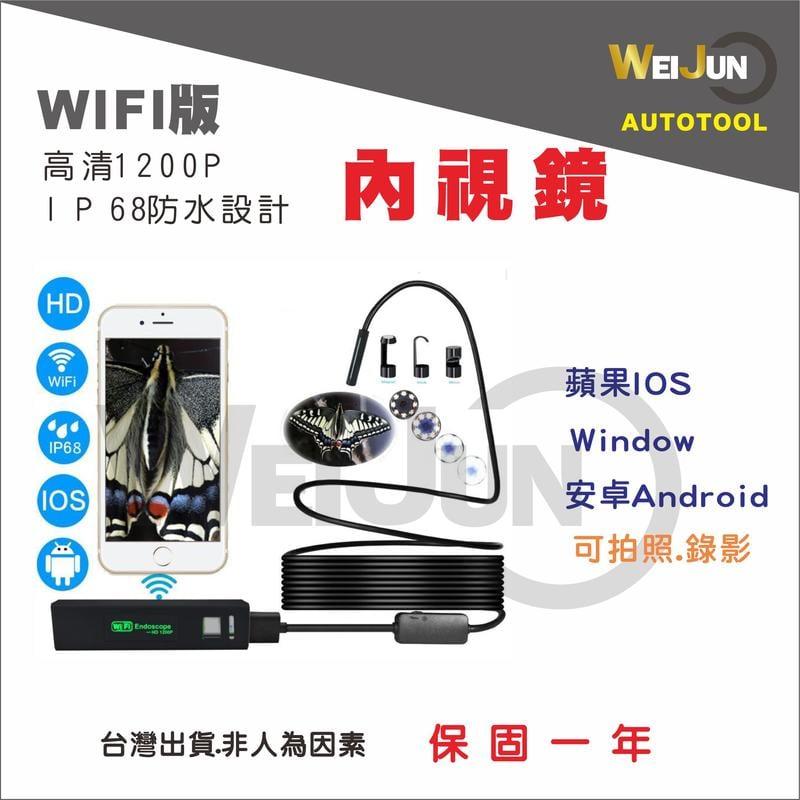 (台灣現貨) WIFI 連接  內視鏡  防水鏡頭 IOS  安卓Android  蘋果 通用 (2米線)