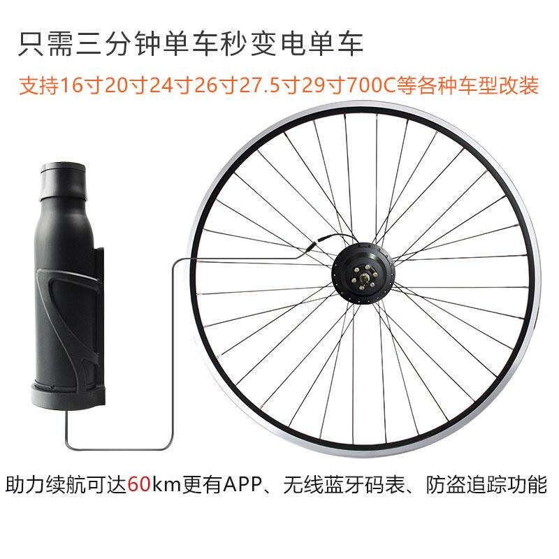 吕布云轮V剎20V山地车改装电动套件自行车改装电动套件APP智能前驱助力