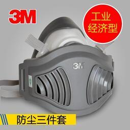 3M1211防塵面具 防護面罩 粉塵口罩 工業經濟型 防塵口罩頭戴式  露天拍賣