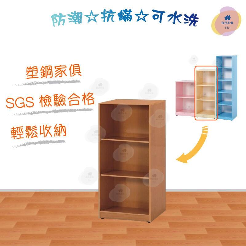 飛迅家俱·Fly· 1.4尺3格塑鋼置物櫃 多功能收納櫃 展示櫃 塑鋼書櫃 塑鋼家俱 防水家具