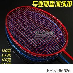 【限時促銷】碳素超重羽毛球拍加重訓練拍 腕力揮拍練習120 150 210克lk【love】-慕思