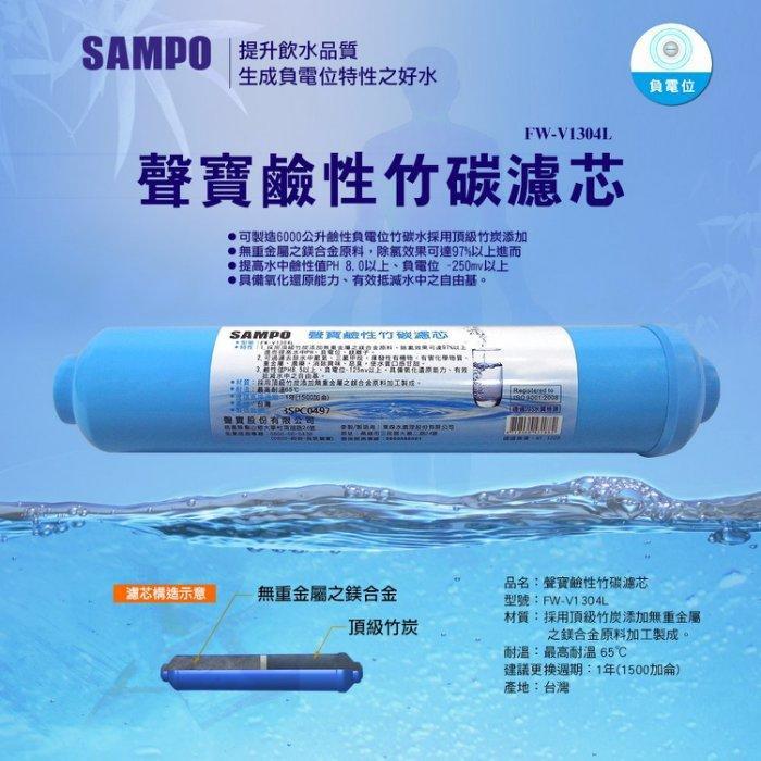 【水易購嘉義店】聲寶牌《SAMPO》鹼性竹碳濾心 FW-V1304L(提高PH值、負電位、氧化還原能力)