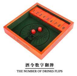 現貨 派對聚會必備🍻🃏♠簡單有趣益智遊戲 桌遊 行酒令道具 數字翻牌 聚會休閒 娛樂用品 鬥酒助興玩具