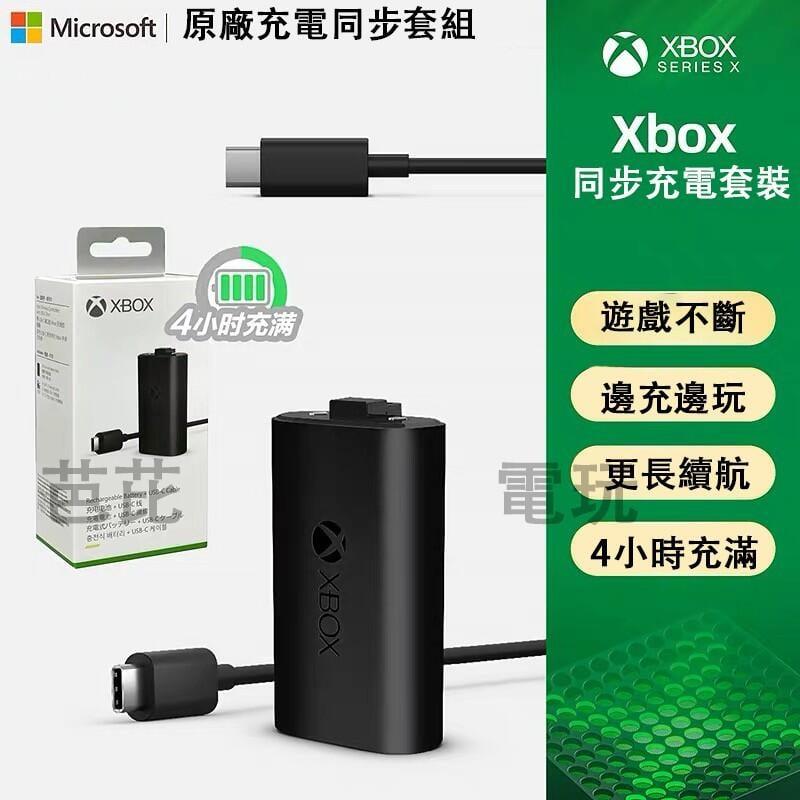 原廠正品微軟 XBOXSERIES XBOX SERIES S X 原廠同步充電套件 手把充電組 鋰電池 USBC充電線