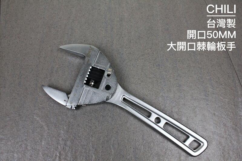 [戶外家]附發票 台灣製造 CHILI 大開口板手 棘輪活動扳手 8吋 活動板手 六角板手 開口板手 棘輪板手[O47]
