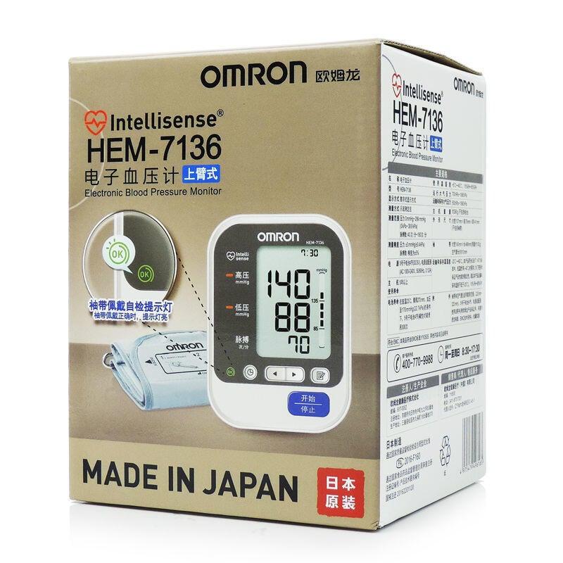 歐姆龍電子血壓機計上臂式家用醫用自動測量儀高精準醫用測壓儀器