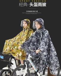 雨衣電動車雨披自行車摩托車騎行成人單人男女時尚兩用電瓶車雨衣