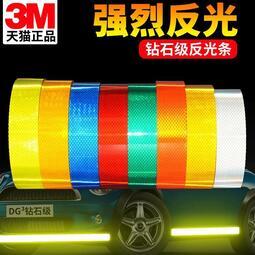 【新品上市】3M汽車反光貼條摩托車電動自行車身改裝個性貼紙劃痕遮擋5cm寬