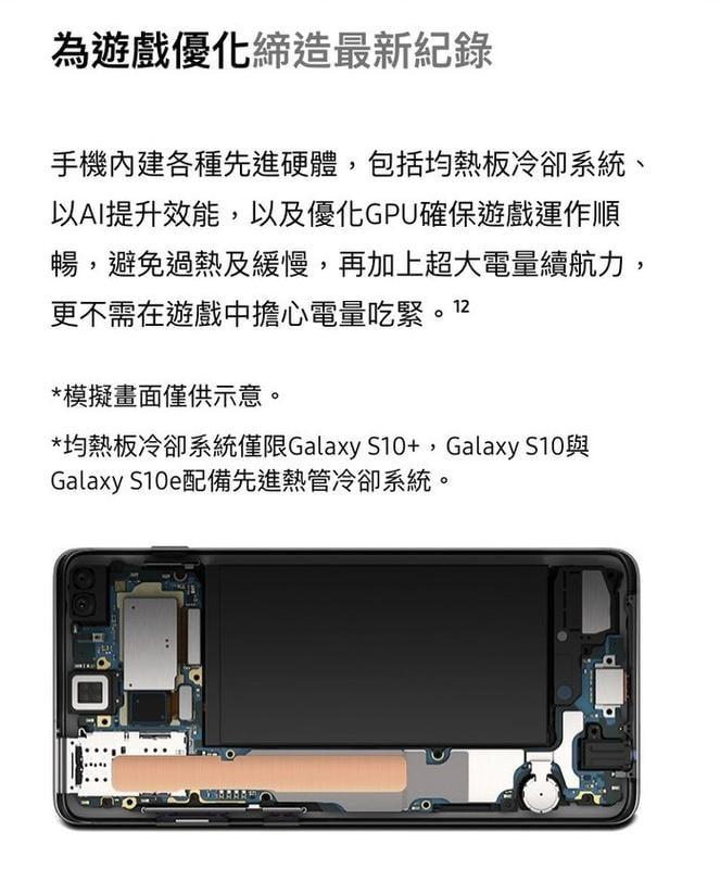 全新 當天出貨 三星 Samsung Galaxy S10e 手機 6G/128GB 智慧型手機 原裝正品 保固一年