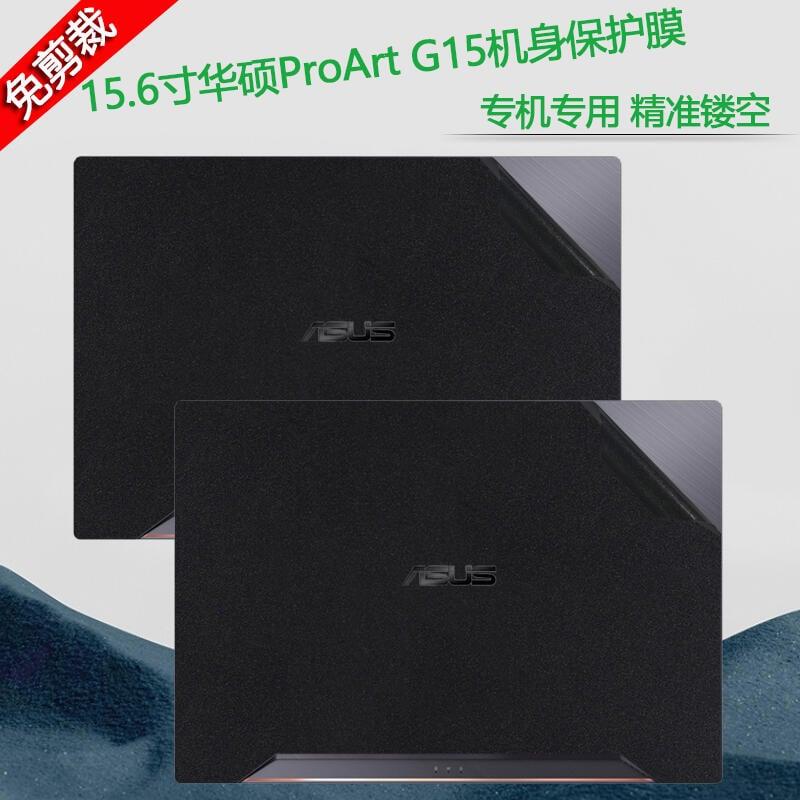 筆電貼膜 鍵盤膜15.6英寸華碩ProArt G15電腦純色機身貼紙H500GV全套外殼保護貼膜
