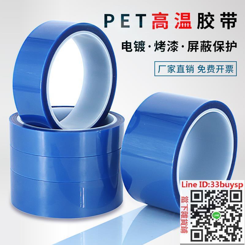 膠布 出貨快 PET藍色高溫膠帶PCB線路板電鍍烤漆無痕遮蔽耐高溫200度酸堿膠帶