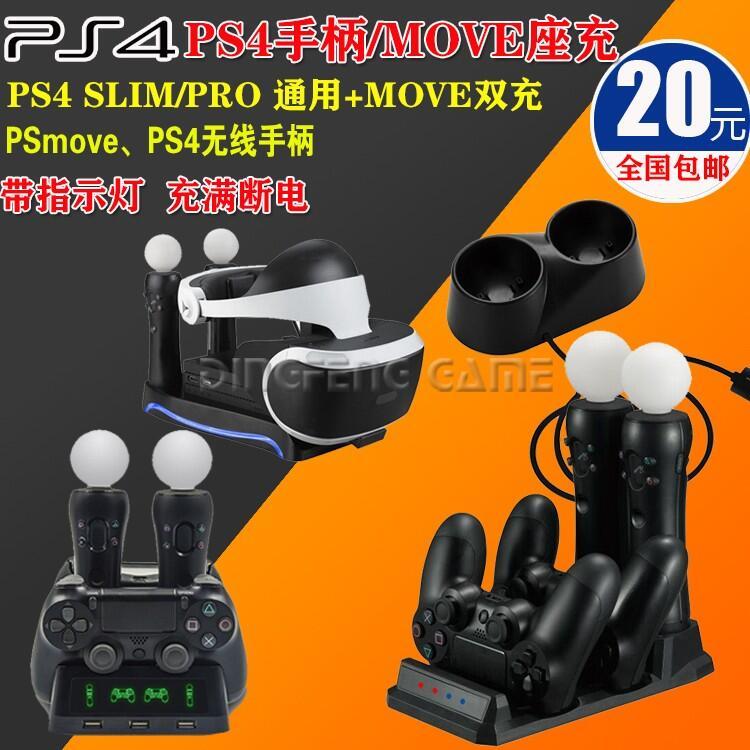 PS4 VR雙充 MOVE手柄座充 PSVR雙座充 VR手柄充電器 無線手柄雙充