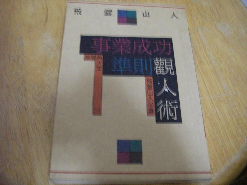 事業成功準則觀人術》ISBN:9571300489│時報文化出版企業股份有限公司│飛雲山人