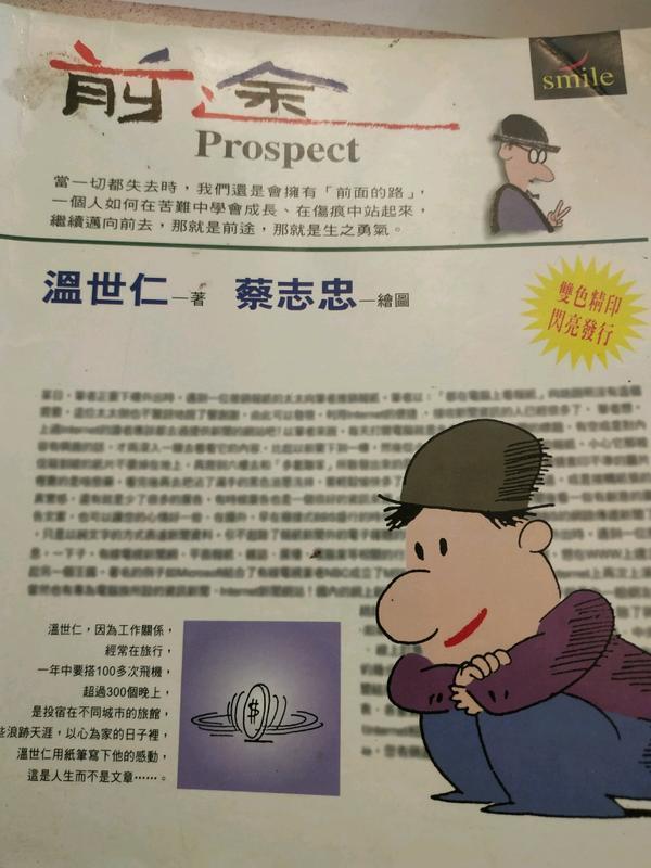 《天天都成功》時報 蔡志忠 漫畫