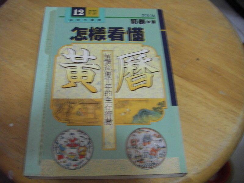 唐立淇幸福元氣全書 ISBN:9576798973│方智│唐立淇