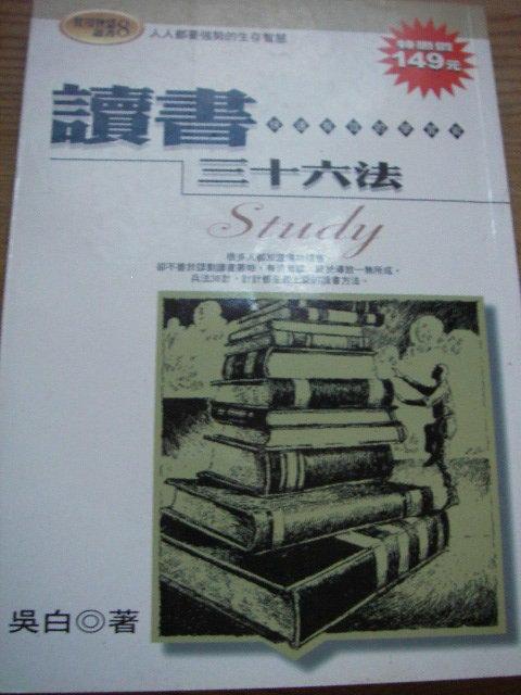 《讀書三十六法:快速有效的學習術》ISBN:Ck[1268256 | 七成新