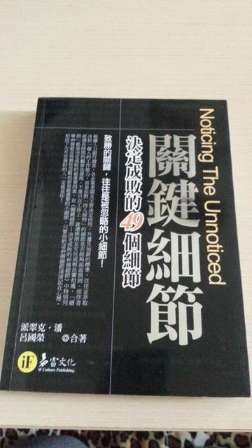 《關鍵細節》ISBN:9868099226│易富文化│派翠克?潘、呂國榮│九成新