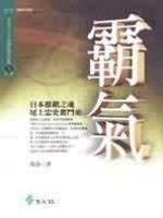 《霸氣-企業名人  推銷之神 尾上忠史》ISBN:9573241382│遠流│郭泰