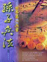 《孫子兵法:世界第一兵書-智略人生01》ISBN:9574595609│集思書城│沈傑, 萬彤