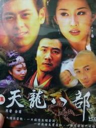 《天龍八部 上下兩部》VVD --胡軍、林志穎、劉亦菲