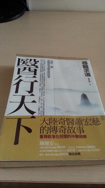 《醫行天下(上):尋醫求道》ISBN:9789866362071│蕭宏慈