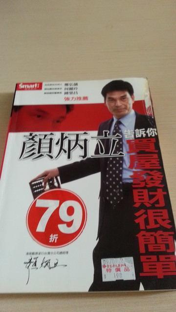 《顏炳立告訴你買屋發財很簡單》ISBN:9867283031│SMART智富│顏炳立