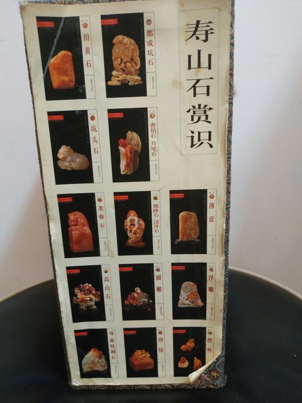 鑑賞壽山石 (簡體套書)