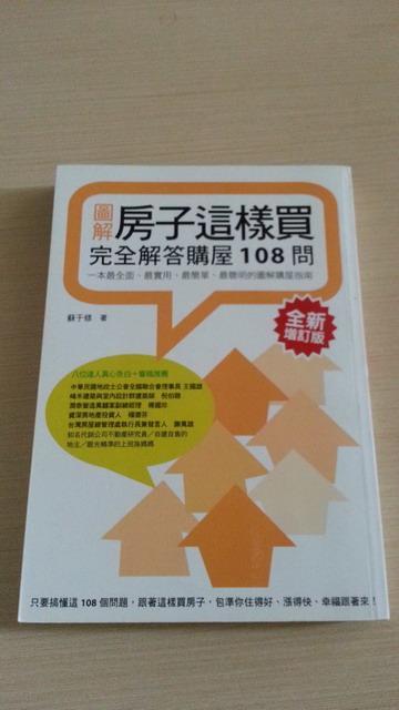房子這樣買:完全解答購屋108問(全新增訂版)