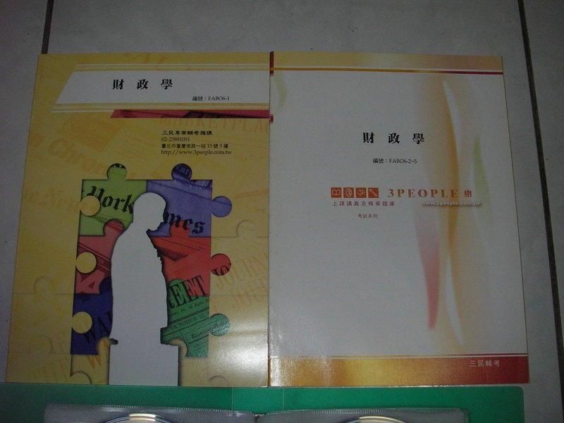 三民 財政學 全新講義+DVD教學光碟