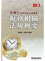 《稅務相關法規(十版)》ISBN:9866428435│松根出版社