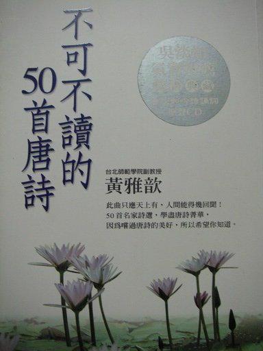 《不可不讀的50首唐詩》ISBN:9576798930│方智│黃雅歆│附CD