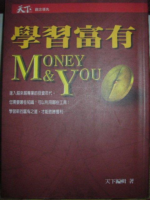 學習富有/ ISBN:9570395079│天下雜誌