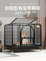 狗籠子小型犬中型大型犬博美室內帶廁所分離寵物家用貓籠