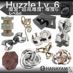 【漫步魔金】HANAYAMA魔金超高6星難度益智玩具高智商挑戰金屬Puzzle解環