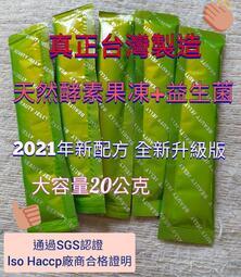 【現貨👍】⛥真正台灣製造⛥ 酵素果凍 添加益生菌 蝦皮已賣超過萬條  賣場另有belta酵素