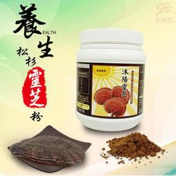 瞹上蝦拚 台灣製造 SGS認證沐陽養生食品松杉破壁靈芝粉末1瓶100g/附贈小湯匙