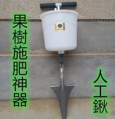 【新品優惠】果樹施肥神器農用硬地追肥器人工鍬小型深層機果園地下根部下肥鏟