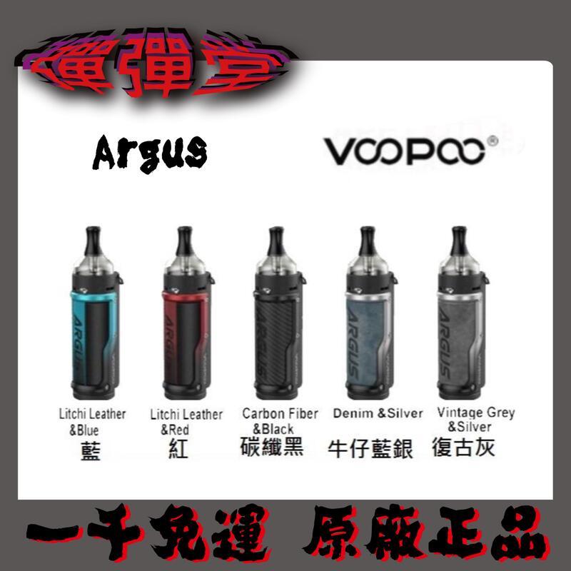 [彈彈堂] 在台原廠現貨 VOOPOO Argus Pod Argus 40W 非Drag s vinci air Ar