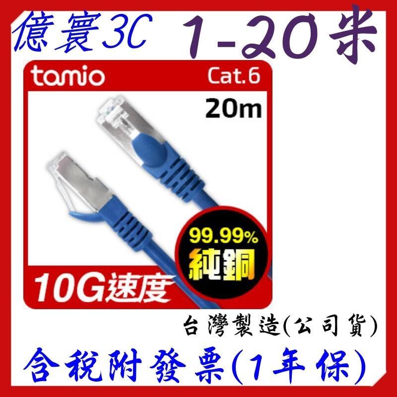 TAMIO CAT6 高速傳輸 網路線 台灣製造 支援PoE供電 1M 2M 3M 5M 10M 15M 20M