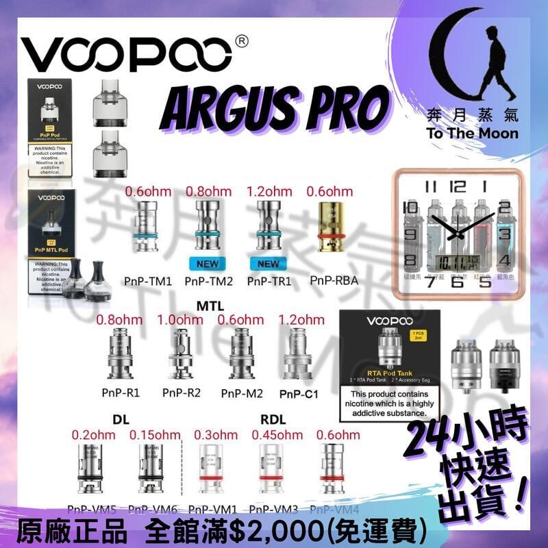 【奔月蒸氣】VooPoo Argus Pro 空煙彈 空倉 替換倉 PnP 霧化器 霧化芯 成品芯 棉芯 RBA RTA
