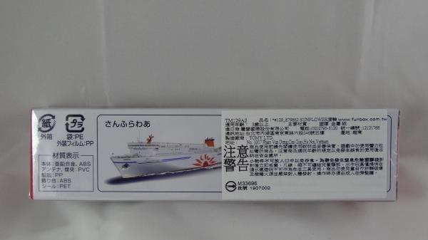 TOMICA NO.129 向日葵 渡輪 SUN FLOWER 長盒