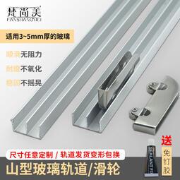 特惠》玻璃推拉移門軌道加厚5mm展示柜雙滑槽趟門鋁山字槽導路軌輪配件