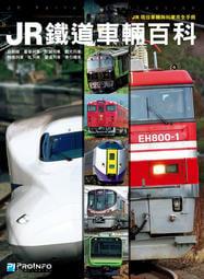 【博聞塾直營】JR鐵道車輛百科