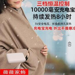 電熱毯 USB智慧充電發熱披肩護肩頸椎保暖防寒披風便攜式電加熱毛毯披風-藍色彼岸 免運