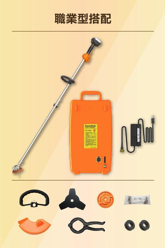 東林~CK-210雙截式割草機+29Ah鋰電池