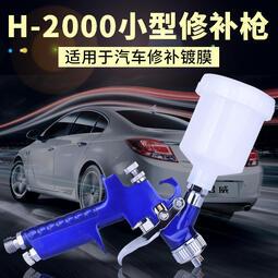 汽車家具小型修補槍手動h2000HVLP噴漆槍氣動工具高霧化噴漆噴槍  露天拍賣