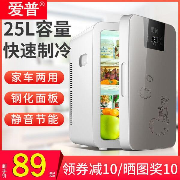 愛普25L車載迷你小冰箱兩用小型家用租房用冷暖藏箱宿舍單人微型【安妮】